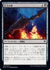 巨人の串/Giant's Skewer 【日本語版】 [ELD-黒C]《状態:NM》