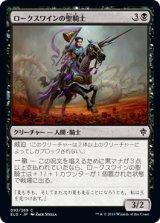 ロークスワインの聖騎士/Locthwain Paladin 【日本語版】 [ELD-黒C]