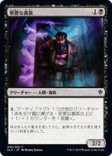邪悪な貴族/Malevolent Noble 【日本語版】 [ELD-黒C]