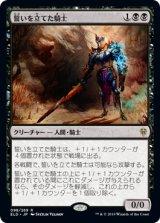 誓いを立てた騎士/Oathsworn Knight 【日本語版】 [ELD-黒R]
