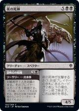 夜の死神/Reaper of Night 【日本語版】 [ELD-黒C]《状態:NM》