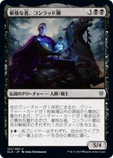 厳格な者、コンラッド卿/Syr Konrad, the Grim 【日本語版】 [ELD-黒U]
