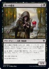 誘いの魔女/Tempting Witch 【日本語版】 [ELD-黒C]《状態:NM》