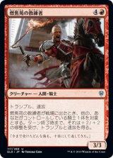 燃焦苑の教練者/Burning-Yard Trainer 【日本語版】 [ELD-赤U]