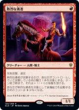 熱烈な勇者/Fervent Champion 【日本語版】 [ELD-赤R]
