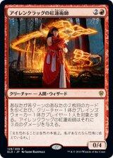 アイレンクラッグの紅蓮術師/Irencrag Pyromancer 【日本語版】 [ELD-赤R]