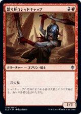 怒り狂うレッドキャップ/Raging Redcap 【日本語版】 [ELD-赤C]