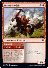 リムロックの騎士/Rimrock Knight 【日本語版】 [ELD-赤C]