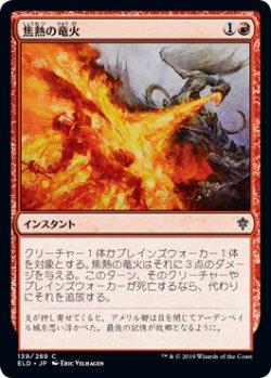 画像1: 焦熱の竜火/Scorching Dragonfire 【日本語版】 [ELD-赤C]
