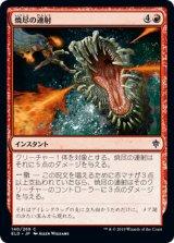 焼尽の連射/Searing Barrage 【日本語版】 [ELD-赤C]
