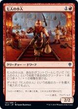 七人の小人/Seven Dwarves 【日本語版】 [ELD-赤C]《状態:NM》