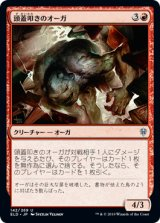 頭蓋叩きのオーガ/Skullknocker Ogre 【日本語版】 [ELD-赤U]