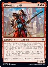 勇敢な騎士、カラ卿/Syr Carah, the Bold 【日本語版】 [ELD-赤U]《状態:NM》