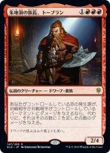 朱地洞の族長、トーブラン/Torbran, Thane of Red Fell 【日本語版】 [ELD-赤R]
