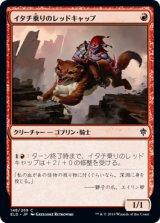 イタチ乗りのレッドキャップ/Weaselback Redcap 【日本語版】 [ELD-赤C]