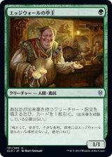 エッジウォールの亭主/Edgewall Innkeeper 【日本語版】 [ELD-緑U]《状態:NM》