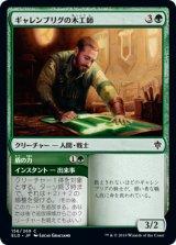 ギャレンブリグの木工師/Garenbrig Carver 【日本語版】 [ELD-緑C]《状態:NM》