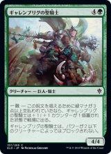 ギャレンブリグの聖騎士/Garenbrig Paladin 【日本語版】 [ELD-緑C]