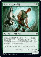 ギャレンブリグの従者/Garenbrig Squire 【日本語版】 [ELD-緑C]