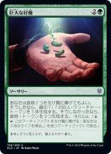 巨大な好機/Giant Opportunity 【日本語版】 [ELD-緑U]《状態:NM》