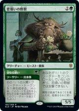 恋煩いの野獣/Lovestruck Beast 【日本語版】 [ELD-緑R]