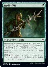 薔薇棘の矛槍/Rosethorn Halberd 【日本語版】 [ELD-緑C]