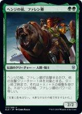 ヘンジの槌、ファレン卿/Syr Faren, the Hengehammer 【日本語版】 [ELD-緑U]《状態:NM》