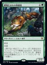 僻境生まれの保護者/Wildborn Preserver 【日本語版】 [ELD-緑R]
