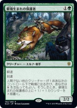 画像1: 僻境生まれの保護者/Wildborn Preserver 【日本語版】 [ELD-緑R]