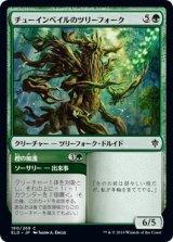 チューインベイルのツリーフォーク/Tuinvale Treefolk 【日本語版】 [ELD-緑C]《状態:NM》