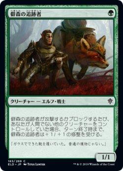 画像1: 【予約】僻森の追跡者/Wildwood Tracker 【日本語版】 [ELD-緑C]