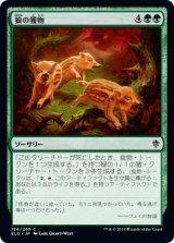 狼の獲物/Wolf's Quarry 【日本語版】 [ELD-緑C]