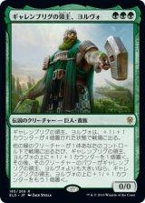 ギャレンブリグの領主、ヨルヴォ/Yorvo, Lord of Garenbrig 【日本語版】 [ELD-緑R]