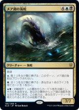 メア湖の海蛇/Lochmere Serpent 【日本語版】 [ELD-金R]