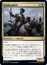 冬荒野の指揮官/Wintermoor Commander 【日本語版】 [ELD-金U]
