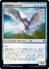 秘儀術師のフクロウ/Arcanist's Owl 【日本語版】 [ELD-金U]