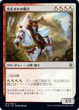 火生まれの騎士/Fireborn Knight 【日本語版】 [ELD-金U]《状態:NM》