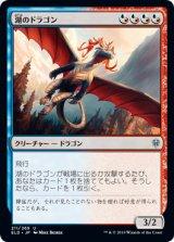 湖のドラゴン/Loch Dragon 【日本語版】 [ELD-金U]《状態:NM》