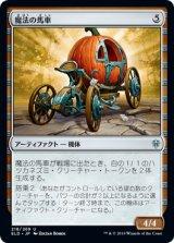 魔法の馬車/Enchanted Carriage 【日本語版】 [ELD-灰U]《状態:NM》