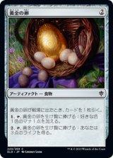 黄金の卵/Golden Egg 【日本語版】 [ELD-灰C]