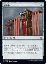 紋章旗/Heraldic Banner 【日本語版】 [ELD-灰U]