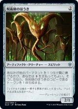 呪術師のほうき/Sorcerer's Broom 【日本語版】 [ELD-灰U]《状態:NM》