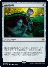 【予約】魔術遠眼鏡/Sorcerous Spyglass 【日本語版】 [ELD-灰R]