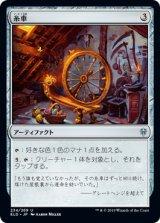 糸車/Spinning Wheel 【日本語版】 [ELD-灰U]《状態:NM》
