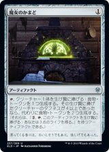 魔女のかまど/Witch's Oven 【日本語版】 [ELD-灰U]《状態:NM》