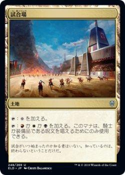 画像1: 【予約】試合場/Tournament Grounds 【日本語版】 [ELD-土地U]