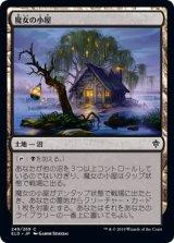 魔女の小屋/Witch's Cottage 【日本語版】 [ELD-土地C]