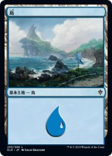 島/Island No.255 【日本語版】 [ELD-土地C]《状態:NM》