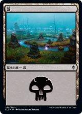 沼/Swamp No.260 【日本語版】 [ELD-土地C]《状態:NM》