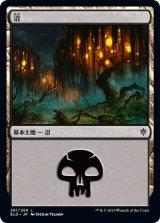 沼/Swamp No.261 【日本語版】 [ELD-土地C]《状態:NM》